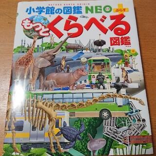 ショウガクカン(小学館)のもっとくらべる図鑑(絵本/児童書)
