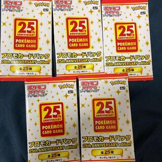 ポケモン - 25th aniversary collection プロモカード5枚