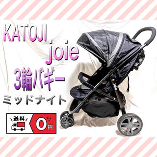 Joie (ベビー用品) - KATOJIカトージ   joieジョイー 3輪バギー  ミッドナイト 送料無料