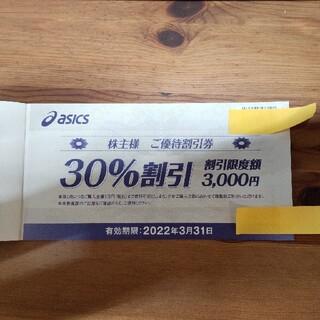 アシックス(asics)の株主優待 アシックス30%割引10枚セット(ショッピング)