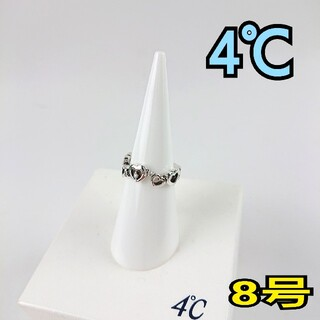 4℃ - ヨンドシー 4℃ リング