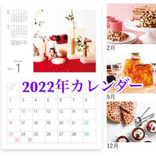 オルビス(ORBIS)のORBIS☆壁掛け カレンダー 2022☆非売品(カレンダー/スケジュール)