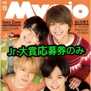 Myojo2021年12月号 Jr.大賞応募券 2枚セット