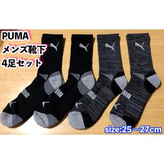 PUMA - PUMA メンズ用靴下 【4足セット】25〜27cm (黒) ※今だけ価格!