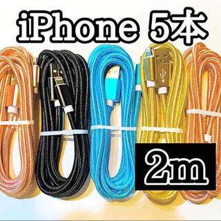 Apple - ライトニングケーブル  iPhoneケーブル 充電コード 純正品質 2m5本