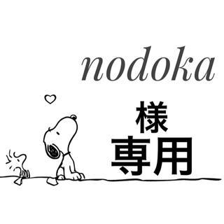 フェリシモ(FELISSIMO)のnodoka様専用(収納/キッチン雑貨)