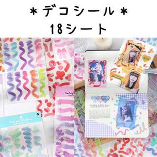 リボンシール/18枚セット トレカデコ 韓国雑貨 トレカケースデコ