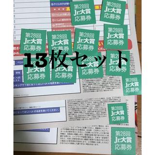 Jr.大賞 応募券 13枚セット