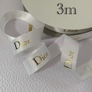 ディオール(Dior)のDIOR ディオール リボン 1.5cm幅 3m ホワイト×ゴールド 正規品 (ラッピング/包装)