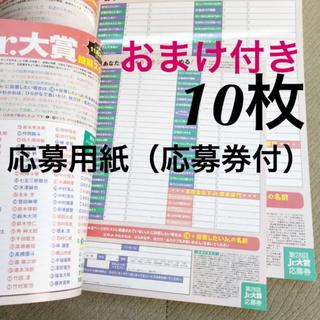 ✅おまけ付き Myojo 12月号  Jr.大賞 応募用紙(応募券付き)10枚
