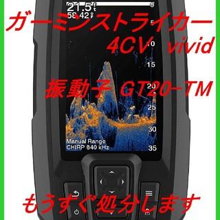 ガーミン(GARMIN)の新品未開封 ガーミンストライカー4CV vivid + 振動子 GT-20TM (その他)