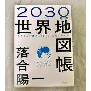 ゲントウシャ(幻冬舎)の2030年の世界地図帳 あたらしい経済とSDGs、未来への展望(ビジネス/経済)