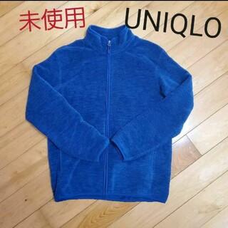 ユニクロ(UNIQLO)の【未使用】UNIQLO アウター(その他)