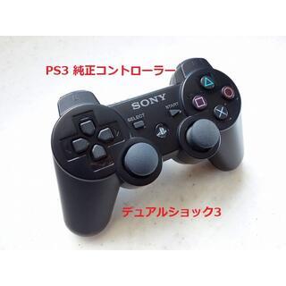 PlayStation3 - 44★PS3 純正 コントローラー DUALSHOCK3 デュアルショック