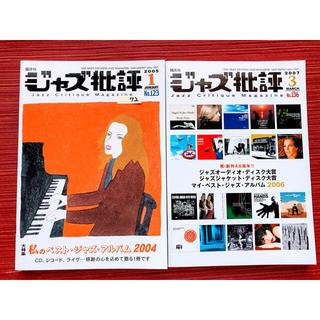 72【ディスクガイド】ジャズ/和ジャズ 等(アート/エンタメ)