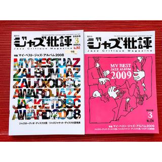 73【ディスクガイド】ジャズ/和ジャズ 等(アート/エンタメ)