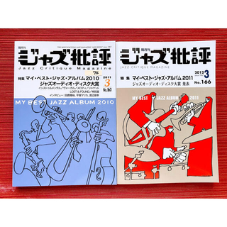 74【ディスクガイド】ジャズ/和ジャズ 等(アート/エンタメ)