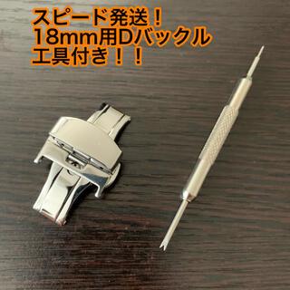腕時計 ワンプッシュ Dバックル 18mm用 ベルト 用 工具付き!ステンレス