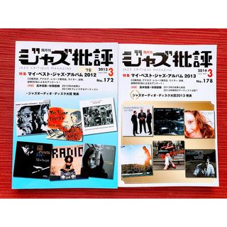 75【ディスクガイド】ジャズ/和ジャズ 等(アート/エンタメ)