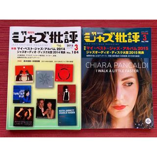 76【ディスクガイド】ジャズ/和ジャズ 等(アート/エンタメ)