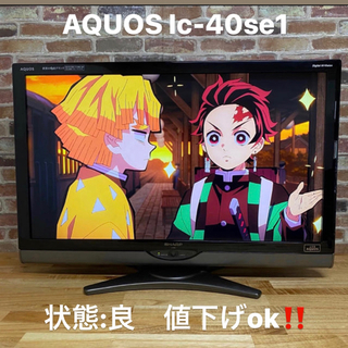 AQUOS - 【値下げok】SHARP LED AQUOS LC-40SE1
