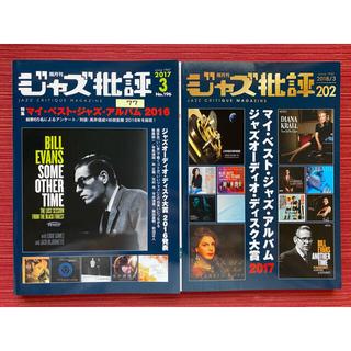 77【ディスクガイド】ジャズ/和ジャズ 等(アート/エンタメ)