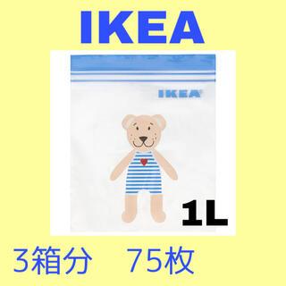 イケア(IKEA)のIKEA ジップロック(収納/キッチン雑貨)