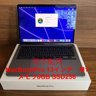 Apple - 2020 MacBookProM1 Chip 13インチPro 256GB 英字