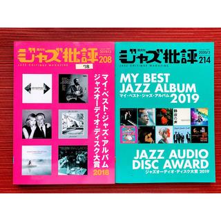 78【ディスクガイド】ジャズ/和ジャズ 等(アート/エンタメ)