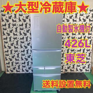 東芝 - 送料設置無料 東芝 最新16年製 美品 大型冷蔵庫 426L  自動製氷付き