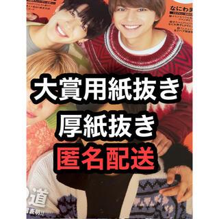 本誌 Myojo2021年12月号通常版大賞用紙データカードのみ抜きまるごと1冊
