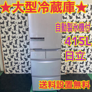 日立 - 送料設置無料 日立 最新 5ドア 大型冷蔵庫 415L  自動製氷機付き