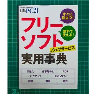 【雑誌付録】フリーソフト&ウェブサービス実用事典