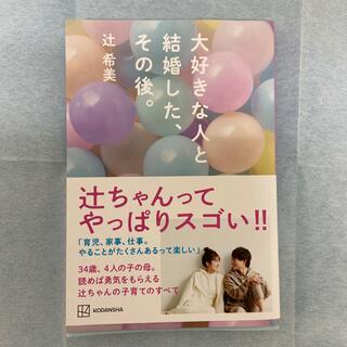 講談社 - 【辻希美】大好きな人と結婚した、その後。