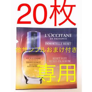 ロクシタン(L'OCCITANE)のくゆう様★専用(サンプル/トライアルキット)