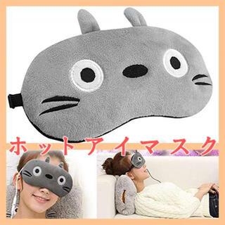 ホットアイマスク 目元 マッサージャー USB 電熱式 安眠 遮光 血行促進 F