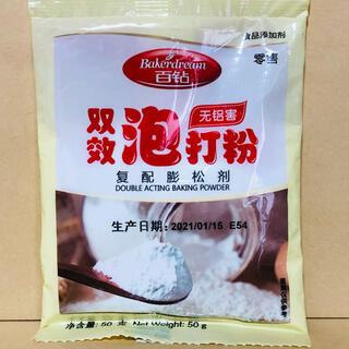 双效泡打粉 ベーキングパウダー Baking Powder 50g(調味料)