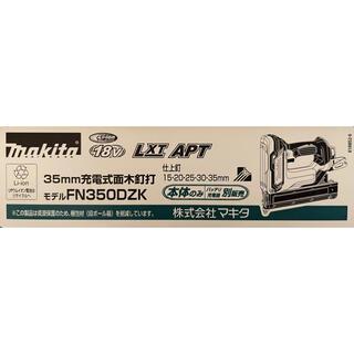 マキタ(Makita)のMakitaケース(35mm充電式面木釘打FN350DZK)(工具)