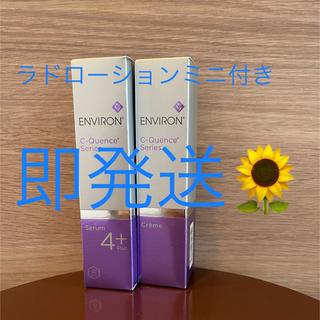 新品エンビロンENVIRON Cークエンスセラム4プラスシークエンスクリーム
