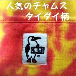 チャムス(CHUMS)の人気 チャムス ハリケーントップ タイダイ アウトドア フェス(Tシャツ(半袖/袖なし))