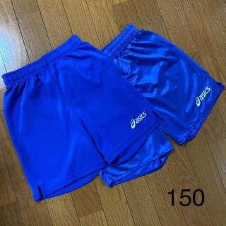 アシックス(asics)のアシックス サッカー パンツ 2枚セット 150(ウェア)