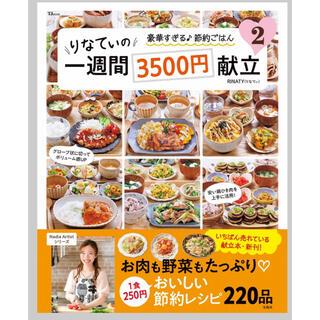 タカラジマシャ(宝島社)のりなてぃの一週間3500円献立 2(料理/グルメ)