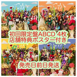 日向坂46 ってか 初回盤ABCD 計4枚 店舗ポスター付き CD
