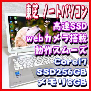 東芝 - 【オススメ】東芝 ノートパソコン Corei7 高速SSD webカメラ搭載