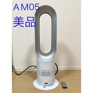 Dyson - ダイソン hot+cool AM05WS ホワイト