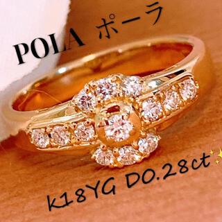 美品❣️POLA D0.28ct k18ダイヤリング k18ダイヤモンドリング(リング(指輪))