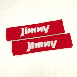 ジムニー シートベルトカバー ソフトタイプ SUZUKI JIMNY スズキ