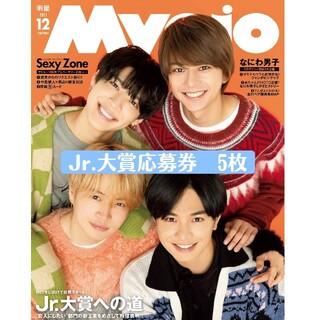 Myojo12月号 Jr.大賞応募券