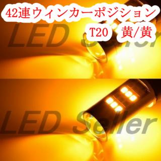 LED ウィンカーポジション 橙/橙 T20 ハイフラ防止 抵抗器付 2本セット
