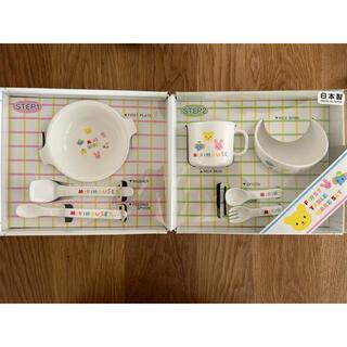 ミキハウス(mikihouse)のミキハウス テーブルウェアセット(離乳食器セット)